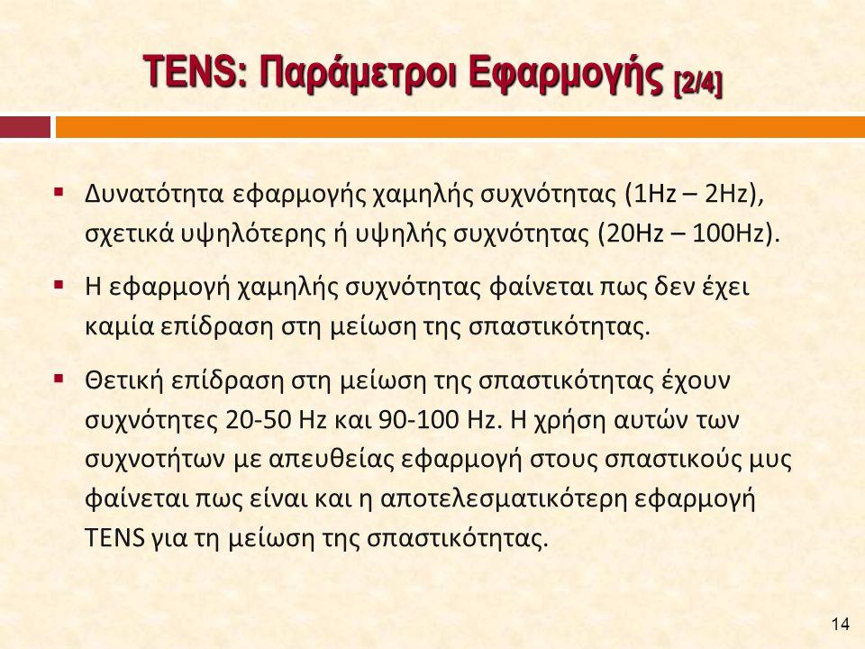 ΤENS: Παράμετροι Εφαρμογής [3/4]